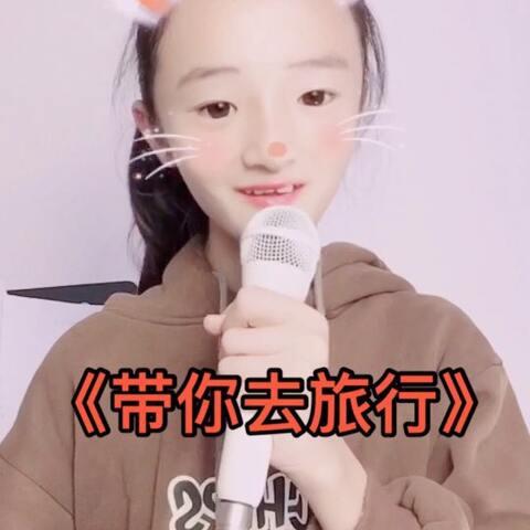 【小女子萱美拍】#U乐国际娱乐##带你去旅行#我想要带你去...