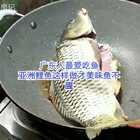 #美食##地方美食##美食作业#广东人最爱吃姜葱焖鲤鱼😍😍超下酒下饭😘😘喜欢就点赞加关注转发。谢谢…