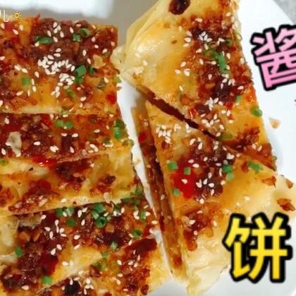 #自制酱香饼教程#😄真的是嘎巴脆哦~~皮越薄煎的越脆哦😜😜#自制街边小吃##嘎巴脆#