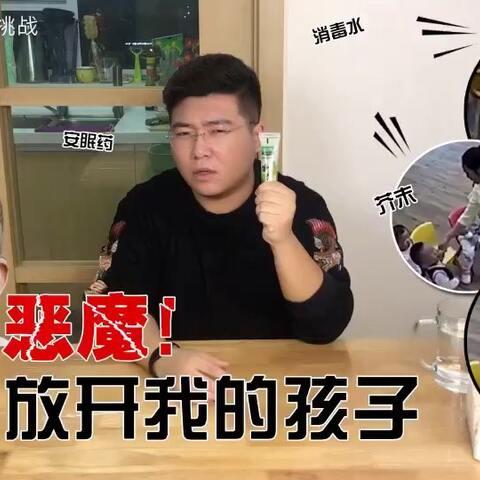 """【二狗的挑战美拍】当幼儿园变成""""集中营"""",谁还能..."""