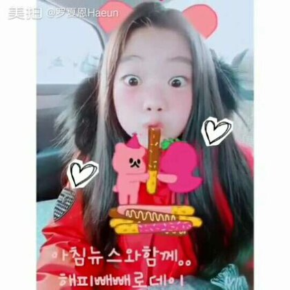 11.11 中国的光棍节,韩国的情人节~ 大家都过得怎么样呢? #罗夏恩#