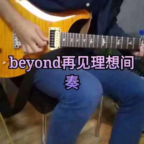 音乐 电吉他solo 音乐视频 Gm和弦的美拍