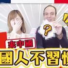 法国人到中国生活【4大不习惯】!居然问到Uta都开始尴尬了...【Utatv】@美拍小助手 #我要上热门##老外##法国人#