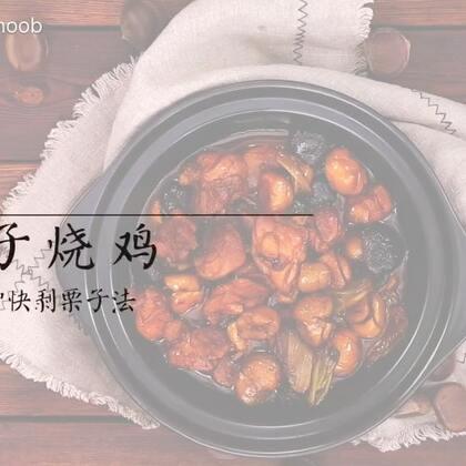 举个例子不如吃个#栗子烧鸡#,随视频赠送微波炉快速#剥栗子#法~快夸我!!#美食#