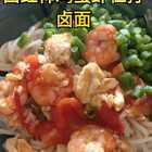 #美食##家常菜##热门#一个人在家做了西红柿鸡蛋虾仁打卤面,天凉了自己动手做美食,热乎乎吃个舒服,一天都倍有精神!小伙伴们吃了吗?😊