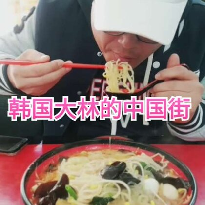 老公特别喜欢这家的麻辣烫,吃完逛这里的菜市场买菜,都是中国的食品,去年买过一次四季豆,被婆婆不小心扔了,说拨开了好多个,里面一粒豆子都没有😂😂😂#美食##韩国##日志##我要上热门@美拍小助手#