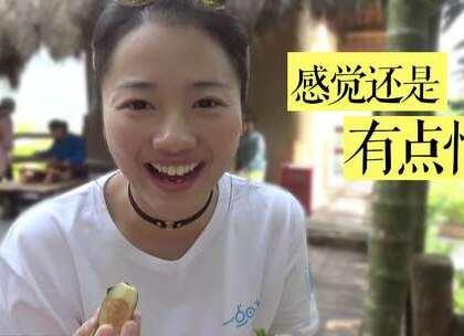 三亚第二站:人生第一次吃槟榔,简直晕的不要不要的,快来救我呀😭😭😭#带着美拍去旅行##我要上热门##三亚旅游#