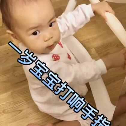 宝宝13个月 宝宝前几天学会了打响手指,这几天时不时来几下。🙈🙉🙊#宝宝##宝宝成长记录##宝宝新技能#