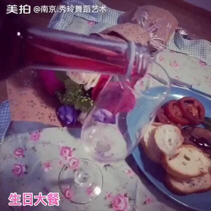 生日大餐#美食##我要上热门#