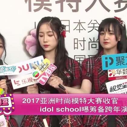 2017亚洲时尚模特大赛收官 idol school曝筹备跨年演唱会