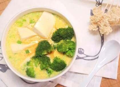 这碗美味极简花样鸡蛋羹,你一定要学会!今天的鸡蛋羹不只有鸡蛋那么简单,还放入了嫩豆腐和西兰花,蒸出来的鸡蛋豆腐羹色彩丰富,而且营养满满~口感上还能享受到多层次的变化,这一碗端上桌,绝对会让你的食客啧啧称奇。#鸡蛋的N种吃法##美食##我要上热门#