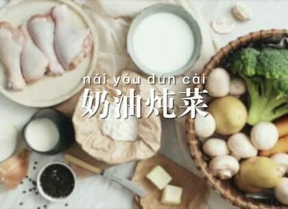#奶油炖菜#冬天这样吃炖菜,从手暖到脚#美食#