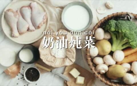 【美食台foodvideo美拍】#奶油炖菜#冬天这样吃炖菜,从手...