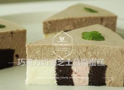 超完美的巧克力奶油芝士慕斯蛋糕,丝滑的慕斯不止一种口味哦,甜而不腻,与巧克力味的蛋糕一起放进嘴里细细咀嚼,太赞了!☺☺#美食##甜品##我要上热门#