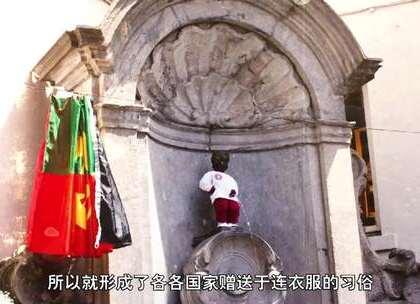 """【揭秘一千套童装的孩子】一小孩因为撒尿拯救了一座城市,成为比利时国家受人爱戴的小英雄 ,他就是""""撒尿小孩于连""""。赤裸的身体,让国王路易十五送了一件衣服,后来各个国家争相送来衣物,千套衣物陈列在博物馆,100年前中国送的服装,引起的探长的注目。 #我要上热门##旅游##探险#"""