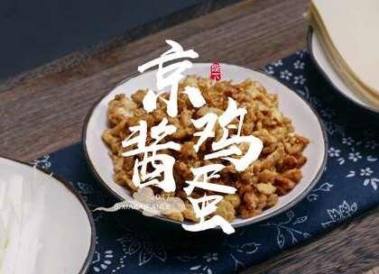 #五分钟美拍##生活##美食#鸡蛋就该这么做,超好吃!一道京酱鸡蛋献给陛下们,鸡蛋加上豆皮,做法简单,口味饱满,让人回味悠长!