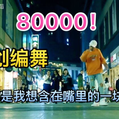 你们要的#80000!#来了!阿伟老师原创编舞!看完以后,你想起了谁?#十万支创意舞#😇咨询#舞蹈#➕微信danse112