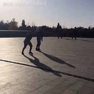 默契度还可以#我要上热门@美拍小助手##美拍运动季##温州MPT跑酷#
