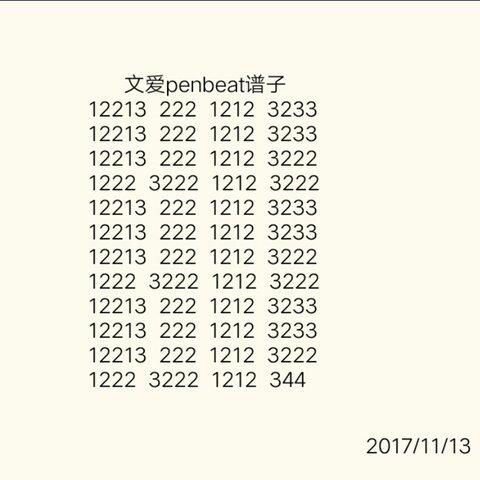penbeat penbeat文爱谱子 第一次自己编谱?? .良人的美拍
