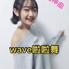 #有戏##wave啦啦舞##undressed rehearsal#超级魔性+洗脑🙈最新洗脑神曲😻