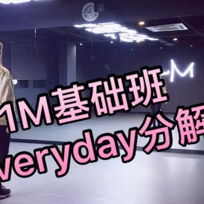 1M基础班🎵《everyday》🎵分解来啦~#舞蹈##1m基础##1million dance studio#
