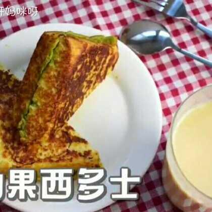 【牛油果西多士】新的一周开始啦,来一份元气早餐吧——牛油果西多士~ #美食##早餐##我要上热门# @美拍小助手 @美食频道官方号