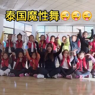 #泰国魔性舞#带着姑娘们下课休息的时候录了这个😂姑娘们表示很搞笑#我要上热门@美拍小助手#喜欢我们的留下爱心哦😘