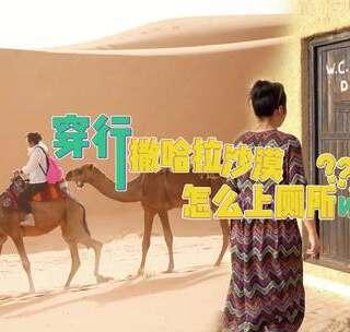 沙漠旅行居住最全攻略!#旅行# 告诉你沙漠怎么上厕所?吃什么?住什么?#有戏##我要上热门#