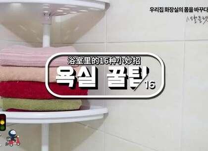 超实用的16种浴室小妙招!省钱又环保!快来学学吧!#手工##生活小技能#