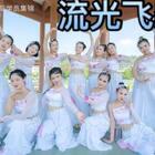 #中国舞#教练班学员表演陈淑桦经典曲目《流光飞舞》🌈,真是舞美人美意境佳🌹~#舞蹈#咨询微信danse68