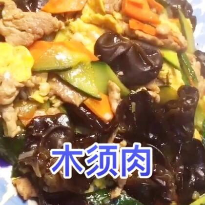 #美食#家常菜木须肉~分享的是家庭做法哈#美拍小助手##家常菜#
