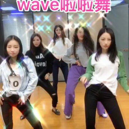 #wave啦啦舞#乌啦啦~ #十万支创意舞##有戏#