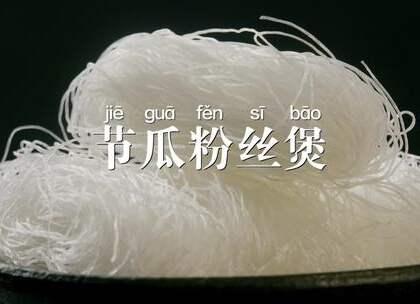 #节瓜粉丝煲#冬天来一碗的粉丝煲,美味又暖心。#美食##我要上热门#