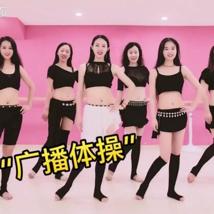 """肚皮舞老师们还会这样跳""""广播体操"""",肚皮舞老师的日常训练,好奇嘛?#十万支创意舞##运动#咨询#舞蹈#➕微信danse112哦~"""