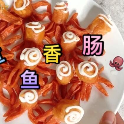 #自制章鱼香肠#简单易学~~😊我女儿好喜欢吃哦~希望你们也会喜欢~~💋~#创意美食##家庭自制美食#