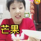#吃秀#王姐的亲蛋们😍我们家小强知道老妈喜欢吃芒果布丁🍮只要老妈喜欢😘就买给老妈吃😘幸福快乐的老妈😋王小强和王姐淘宝店铺39390555
