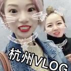 #美拍日志#今天和@谭聪噜makeup 去杭州了!!然而她……