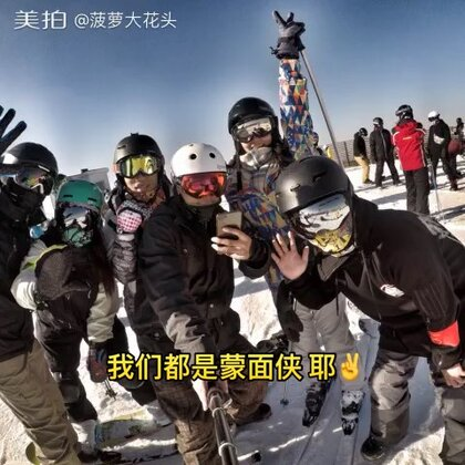 爱滑雪的小伙伴们 和你们一起好开森!#运动##单板滑雪##随手美拍#