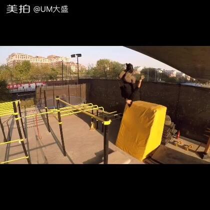一个筋斗十万八千毫米!#北京轻行者体育公园##跑酷##自拍#