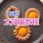 15秒教你做简单的太阳蛋,你们看懂了吗?🌞#鸡蛋的n种吃法##美食#