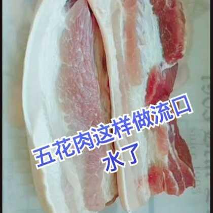 #自制美食##红烧五花肉#这样非常的美味#我要粉丝,我要上热门#@美拍小助手