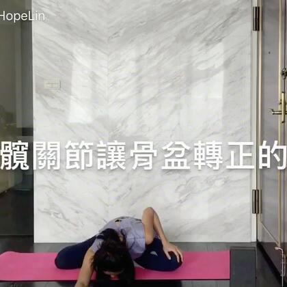 (下)分享我最近在練習的 #骨盆運動## 2個站姿/2個坐姿/2個躺姿#。簡單無難度 產後媽媽或有骨盆歪斜下背痠痛問題的都可以一起來練習