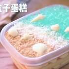 【海洋盒子蛋糕】一到冬天就开始怀念那一片蔚蓝的海,把它做成盒子蛋糕,不论什么季节,不出门你就可以看到金色的沙滩和蓝蓝的大海~ 来,吃一口海洋的味道~ #美食##蘑菇食堂##鸡蛋的N种吃法# 😘据说点赞留言的瘦十斤! 福利看这里👉https://college.meipai.com/welfare/e7fbfc0f693855ac