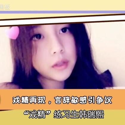 #我要上热门#戏精再次上线!她直言变性人并非女性,遭到她的公开diss!#韩国练习生##韩国明星#