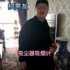😄 #暴躁的男友##陈俞安的整人日记##搞笑恶搞#