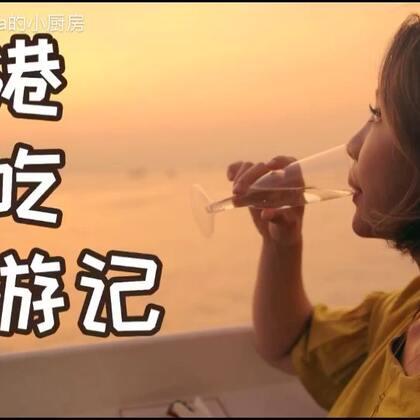"""『香港逛吃游记』之前关于""""香港美酒佳肴巡礼""""的游记小视频大家看了吗?这几天我还去旧城中环尝了不少中西餐厅,还被某处绝美的海景所震撼!所以今天剪个逛吃小视频,给小伙伴们看一下我都吃了哪些好吃的。快跟着我一起,云吃香港吧~(关注@Amanda的小厨房 每周好菜等你)#美食##我要上热门##日常#"""