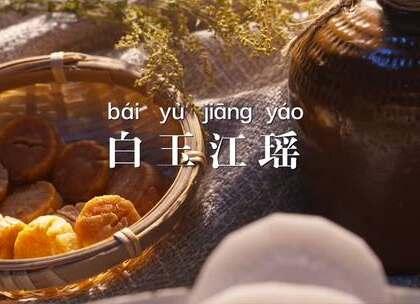 #白玉江瑶#家常萝卜这样吃,太高级了!👍#美食##我要上热门#