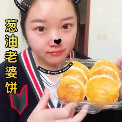 #吃秀#老板推荐我买的葱油老婆饼,感觉味道有点淡,淡淡的甜,可能是我口味比较重#我要上热门@美拍小助手##吃货#