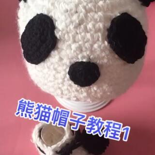 #手工##素姐手作#熊猫帽子教程1#宝宝#https://shop221284248.taobao.com/?spm=2013.1.1000126.d21.67469453v1QNEO