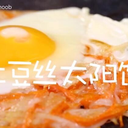 #美食#鸡蛋土豆手牵手,U乐国际娱乐营养全都有~#鸡蛋的n种吃法##快手早餐#
